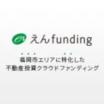 えんfunding