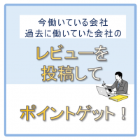 Geekly 企業レビュー投稿
