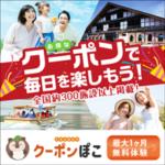 クーポンぽこ(900円コース)