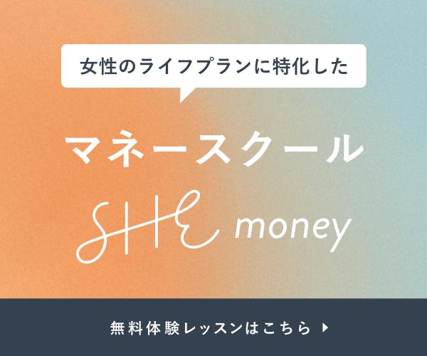 SHEmoney(シーマネー)