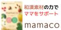 産後サプリ mamaco(ママコ)