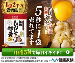 伝統にんにく卵黄+アマニ